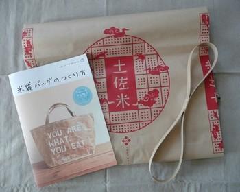 お米を出荷するときに使う袋を「米袋」と言います。米どころではとても身近な袋です。地域によって印刷が異なっていて、最近はモダンなデザインが多いことからおしゃれな雑貨にリメイクすることも。 こちらはそんな米袋をバッグにリメイクするキット。可愛い土佐米の袋付きです。  米袋はお米を運ぶのに使われた後、使用後の袋が毎年大量に出るのですが、それが「一空袋」として販売されています。丈夫なクラフト紙三枚重ねの米袋はちょっとしたものを保管するのにも便利です。購入はホームセンターの農業資材売り場などへ。