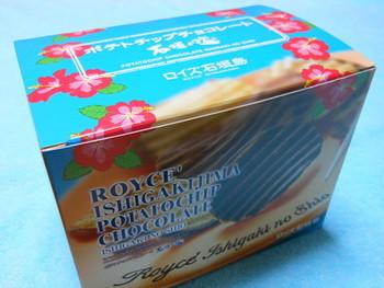 本家「ロイズ」でもおなじみのポテトチップチョコレートにも沖縄バージョンが。 石垣島の海水を原料にした塩を使っているそう。「ロイズ」のポテトチップチョコレートと食べ比べてみたいですね。
