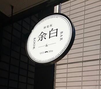 「行間を読む」「ページの白い部分」をイメージしてつけられた店名『余白』、2016年4月にオープンしたブックバーです。