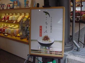 【嵐山の人気ちりめん専門店「嵐山ちりん」の『ちりめん山椒』。嵐電嵐山駅前にある複合施設「昇龍苑」に店舗があります。愛らしいパッケージも人気。】