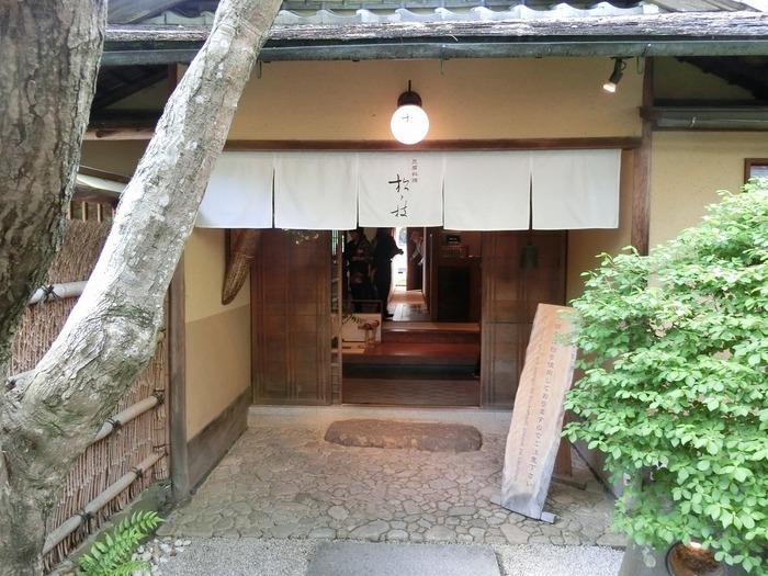 「嵐山よしむら」の奥、同じ邸内にある「豆腐料理 松ケ枝」も、嵐山で人気の豆腐料理店。