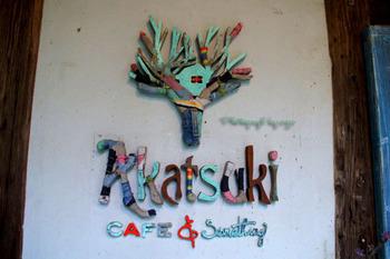 "AKATUKI(岡山県 / 瀬戸内市)・・・牛窓町の人里離れた静かな農村地の山の中、2012年の春にオープンした「AKATUKI」は、敷地内のツリーハウスがシンボルです。日常からすこしだけ離れた場所で、日常からすこしだけ離れた時間を・・・という""デイトリップ""がコンセプト 。こちらの母屋はオーナー夫妻が時間をかけて古民家を素敵にリノベーションしたそう。"