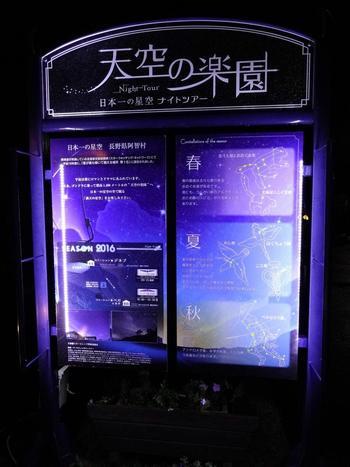 毎年4〜11月のほぼ毎日行われている「天空の楽園 日本一の星空 ナイトツアー」もオススメです。
