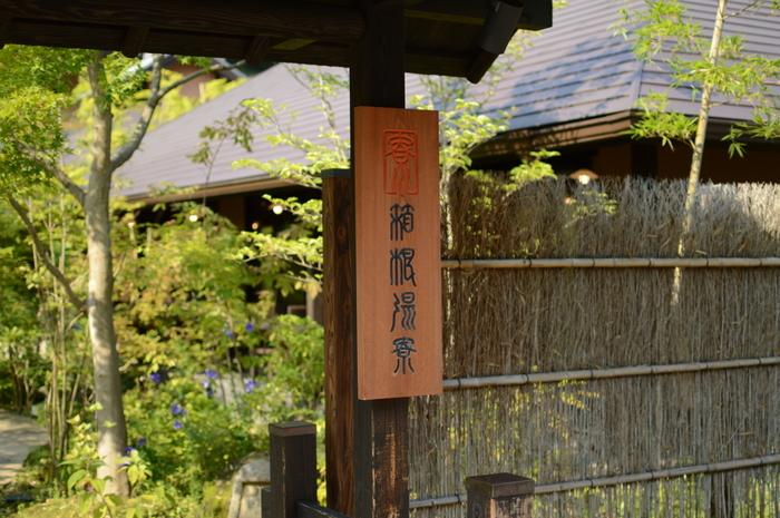 箱根湯本駅から無料シャトルバスで3分程度。日帰り温泉施設「箱根湯寮」があります。