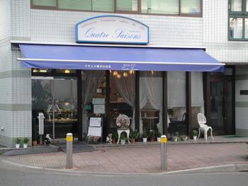 フランス菓子で有名なキャトルセゾン。多くのファンを持つケーキ屋さんです。ブルーと白の外観から、清潔感を感じますね。