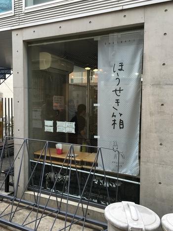 奈良では昔、素朴なおやつのことをホウセキと呼んで、大人も子どもも楽しんでいたそう。そんな地元の食文化に寄り添ったおやつを提供したいという「ほうせき箱」さんは、奈良のかき氷ブームを牽引している大人気店の筆頭です。夏場の行列は必至ですが、来店したら紙に名前を書いておくシステムなので、順番が来るまでのんびり奈良散策に出掛けましょう。