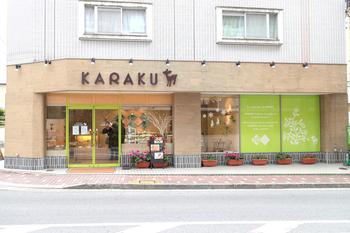 「KARAKU」さんは、近鉄奈良駅とJR奈良駅の中間あたり、比較的住宅街に近い場所にあるパティスリーです。地産地消の素材にこだわったケーキ屋さんで、鹿のロゴマークも可愛いですよね。各種スイーツも豊富なのですが、夏期限定で登場するパティシエさんならではのかき氷は、まるで洋菓子のような華やかさで注目を集めています。