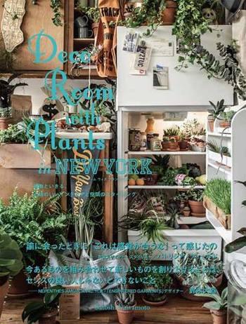 グリーンを用いたインテリアと空間のスタイリングをまとめた本も発売されています。  自宅、友人宅、ショップ、ブランドなど様々なシーンで手掛けたスタイリングが紹介されており、お部屋作りの参考になりそうです。