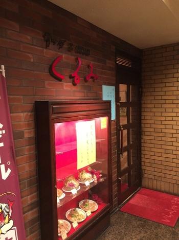 『くるみ』は河原町の地下一階にある、昔ながらの洋食店です。