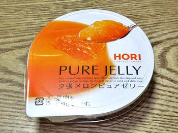 ●夕張メロンピュアゼリー まるで本物の夕張メロンを食べているような濃厚さ!夕張メロンの果汁ではなく、果肉をつかっているため、旬のメロンそのままのおいしさが1年中味わうことができます。実は50年以上つづくロングセラー商品なんです。