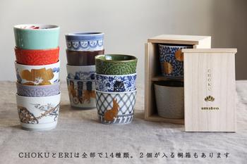 蛸唐草模様や瑠璃・翠の色合いが美しい「ERI」、金箔で絵柄を施した「CHOKU」。1つ1つ柄が違うから、シリーズで揃えるのも良し、お気に入りの1つを見つけるのも良し!