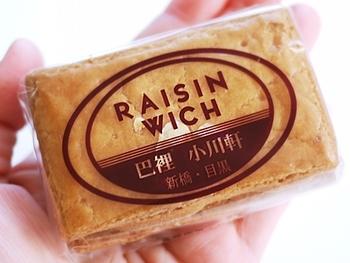 元祖レイズン・ウィッチは「巴裡 小川軒」創業以来のオリジナル商品であり、看板商品。洋酒に程よく漬け込まれたレーズンと、生クリームに近い特製クリームがクッキーにサンドされたお菓子です。