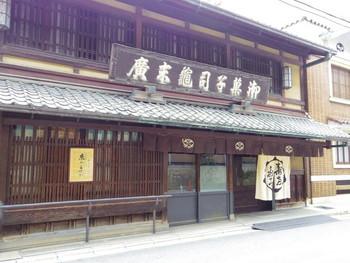 こちらの京都老舗「亀末廣」は、1804創業。由緒正しい優雅な和のおもてなしにぴったりの和菓子を作り続けています。