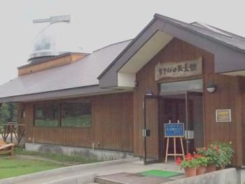 農場内には《小岩井農場 まきばの天文館》があり、スタッフの解説付きの「昼の星空観察会」「スターウォッチング」が開催されています。