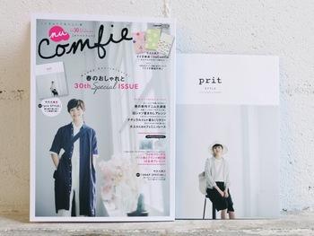 ナチュラルファッション雑誌「nuComfie」の別冊付録「prit book」。はじめて特別編集されたpritのムック本です。