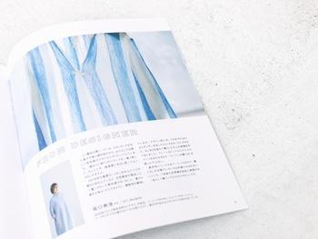ただ服が紹介されているだけでなく、本社や工場でのものづくりや、お店のコンセプトやインテリア、またpritを取り巻く職人やアーティストなどのことが紹介されています。