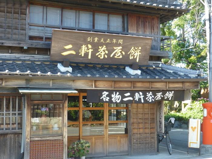 こちらも約420年続く老舗です。 昔、尾張方面から伊勢神宮へ、海を渡ってやってきた参宮客の船着場となっていたところで、茶店の「角屋」と、うどんとおすしの「湊屋」の二軒がぽつんと建っていたそうで、この地を二軒茶屋と呼ぶようになり、お餅の名前にもなったそうです。