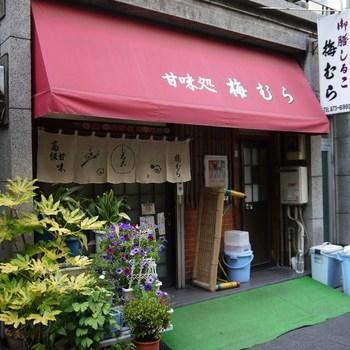 1968年創業の浅草の老舗甘味処です。浅草寺の裏側にあって、こじんまりとした落ち着いたお店です。おしるこはもちろん、豆かんも発祥の店としても有名です。