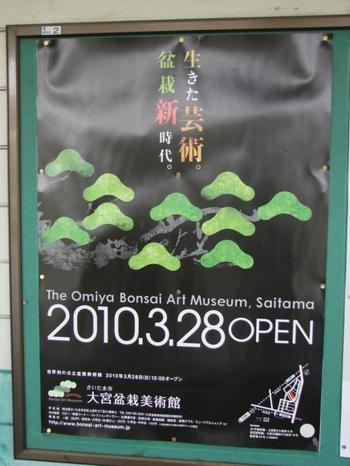2010年には盆栽美術館も建設されました。略してBONBI !開館以来、入場者は増え続けていて、特に外国人の方が多いそうです。