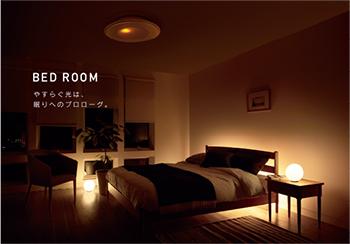 あかりの重心を下げると、 お部屋にやすらぎ感がつくれます♪  自然と気分がリラックスできるから、 ぐっすり眠れそうですね。
