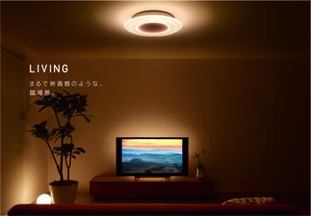 自分のお部屋で映画館のような臨場感が出せたら・・・。 テレビも映画も、いつもよりハラハラドキドキが 止まらなくなるかもしれません。画面に集中できる光を演出して、楽しいひと時が過ごせそうですね♪