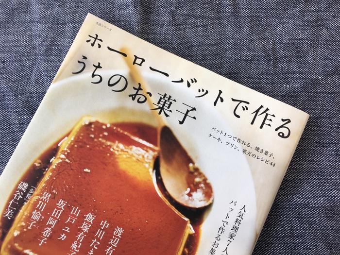 思いつくレシピには限界がありますよね。目から鱗&体に優しい豆腐のスイーツなど盛りだくさんの本。もちろんオーソドックスなメニューも充実です。