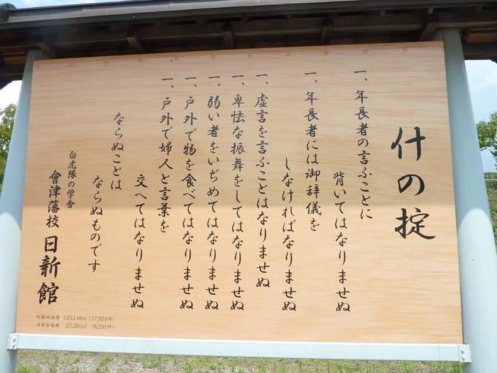 大河ドラマをきっかけに一躍有名になった「ならぬことはならぬものです」という「什の掟(じゅうのおきて)」。会津の精神を育てた教育方針です。