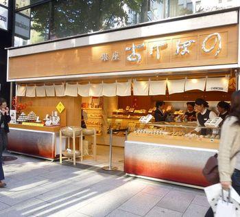 銀座に本店を構える「銀座あけぼの」は昭和23年創業。現在では都内を中心に全国に店舗を構える和菓子専門店です。