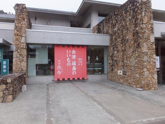 豊かな風土が生んだ、会津・福島のいいものを集めた「郷工房 古今(ここん)」では、伝統工芸品や銘菓、農産物なども購入できます。