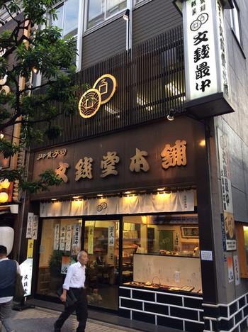 新橋と三田に店舗を構える「文銭堂本舗」は毎朝、職人さんが手作りをする出来立ての和菓子が楽しめるお店です。