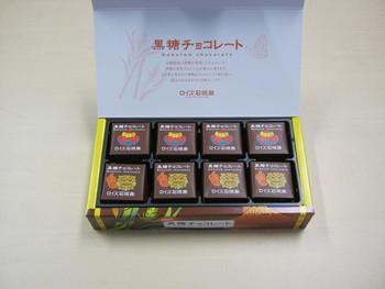 北海道のお土産で「ROYCE′(ロイズ)」のチョコレートを買ったり、もらったりした人もいるのでは? あの「ロイズ」の姉妹会社が『ロイズ石垣島』です。  沖縄の名産品を使ったチョコレートなどのお菓子が、那覇空港や沖縄のお土産店に並んでいます。代表的なのが黒糖を使った「黒糖チョコレート」。黒糖ならではの自然な甘さで、一般のチョコレートとは一味違います。沖縄らしいパッケージもかわいい!