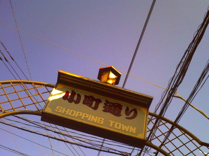 こちら小町通りは、JR鎌倉駅から若宮大路と平行して鶴岡八幡宮に伸びる通りです。雑貨店や土産屋、甘味処やカフェなどが並んでいてゆっくり散策することができます。