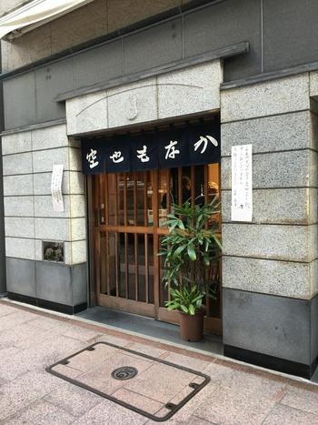 明治創業、夏目漱石の小説にも登場するお店がこちらの「空也」。現在も予約をしないと入手困難という銀座を代表する和菓子店です。