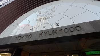 銀座の老舗店として名高い「鳩居堂」は、300年以上もの歴史がある和文具店。店内には、季節に合った葉書や美しい和紙が揃い、四季を大切にする美しい日本文化を思い出すことができるお店です。