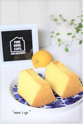 さわやかなレモンのシフォンケーキ。レモンは、生レモンを搾った果汁を使うのがおすすめ。皮をすりおろして入れるのもいいようです。
