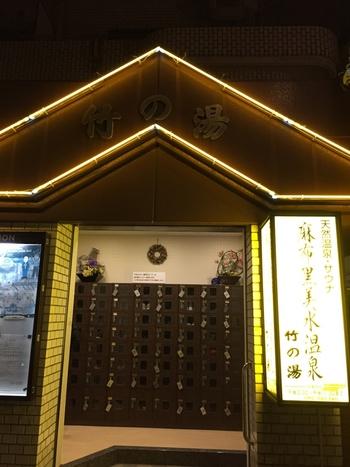 麻布というセレブな街のイメージの場所からは想像もつかないような、レトロで下町のような雰囲気がただよう銭湯、それが「竹の湯」です。