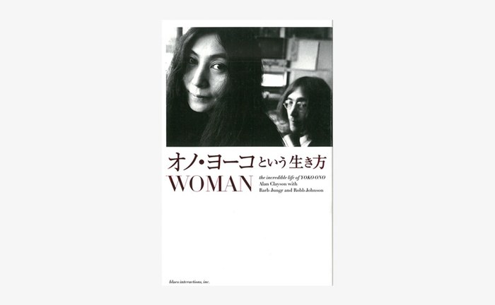 ビートルズのメンバーであった故ジョン・レノンの妻であり、芸術・音楽分野で活躍するアーティストとしても著名なオノ・ヨーコさん。「世界でもっとも有名な日本人女性」と言われる彼女の人生を描いた本書は、戦中の日本で過ごした幼少期やNYでの学生時代、ジョン・レノンとの生活や芸術家としての側面などが詳細にわたって書き綴られています。