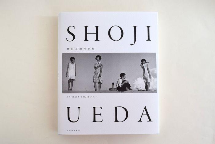日本を代表する写真家として有名な植田正治さん。1913年に鳥取県で生まれ、生涯にわたり生地の山陰地方を拠点に70年近く活動しました。彼独自のモダンで美しい演出写真は「植田調」と呼ばれ、現在も世界中のアーティストに影響を与え続けています。2016年に刊行された本書は、1930年代初頭~最晩年の2000年まで、約200点以上の傑作写真を精選した決定版的内容です。