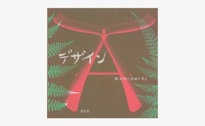 日本の工業デザインのパイオニアとして世界的に有名な「柳宗理」。民藝運動の創始者である柳宗悦の長男として生まれ、2011年に世を去るまで、様々なプロダクトデザインを手掛けてきました。実用的かつ美しい数多くの作品は、世界的に高く評価され、現在も多くのデザイナーに影響を与え続けています。氏の作品集『デザイン 柳宗理の作品と考え』は、多彩なデザイン図版の掲載とともに、自身によるエッセイ「デザイン考」が収録されています。