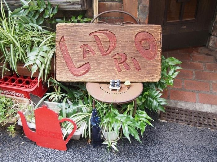 ラドリオは、神保町の路地にたたずむ歴史あるカフェバー。