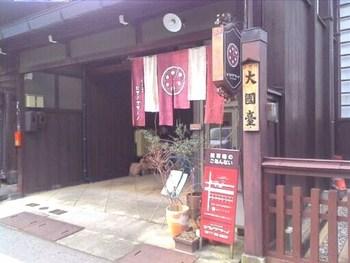 高山駅から南東方面へ少し行ったところにある江戸時代後期の町家を改装したイタリア料理店。隣には国の重要文化財に指定されている観光スポットのひとつ「松本家住宅」がある。