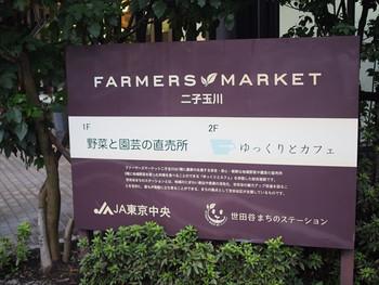 二子玉川駅からのんびり歩いて15分ほど。「ゆっくりとカフェ」はJA東京中央が運営するファーマーズマーケット二子玉川の2Fにあります。1Fの野菜・園芸の直売所にはオープン前から行列ができることも珍しくないそうです。