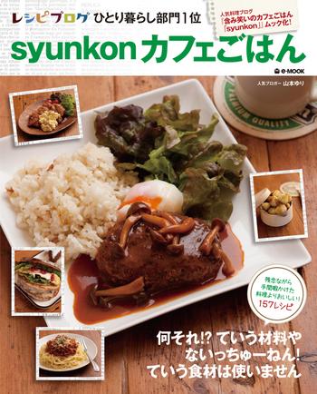 ブログからムック化された「syunkonカフェごはん」では、山本さんらしい簡単レシピが100種類以上登場。しかもこの本だけの書き下ろし料理説明付き!シリーズ3作の発行部数が200万部を超えるベストセラーとなっています。