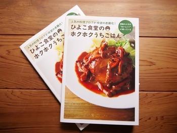 こちらは「Amebaブログランキング料理・レシピ部門1位」を獲得した記念に書籍化されたレシピ本。美味しそうな写真とポイントをおさえたレシピで、すぐに作ってみたくなるものばかり。夕食の献立作りに大活躍すること間違いナシです。