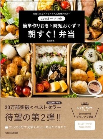 お弁当作りのノウハウが詰まった本も発売されています。作りおきと時短調理を組み合わせて、最短5分で見栄えのいいお弁当が完成!日々のお弁当作りが劇的に変わります。