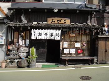 「朴葉みそ定食」や「川魚定食」など、飛騨の食材を使った体にやさしい郷土料理が食べられるお店です。