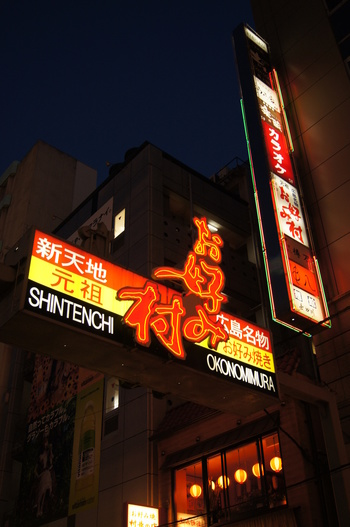 観光客におすすめのお好み焼きスポットは、27店舗が入ったお好み焼きの聖地「お好み村」! とりあえずここに行っておけば間違いナシです♪