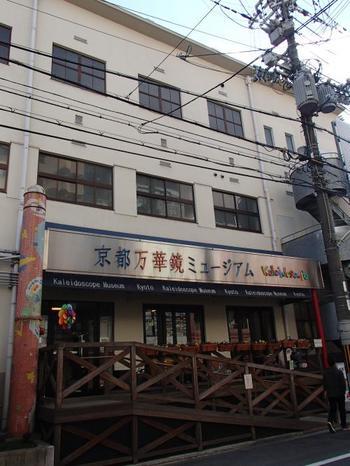 京都には大小さまざまなミュージアムがありますが、母娘で行くならイチオしは『京都万華鏡ミュージアム』です!『京都万華鏡ミュージアム』は烏丸御池交差点の南東(姉小路東洞院東入)にあります。駐車場は無いので、近くのコインパーキングを利用するのがおすすめです。
