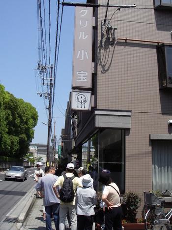 京都の洋食屋さんの中でも毎日行列ができる人気の老舗といえば、やっぱり『グリル子宝』さんです。
