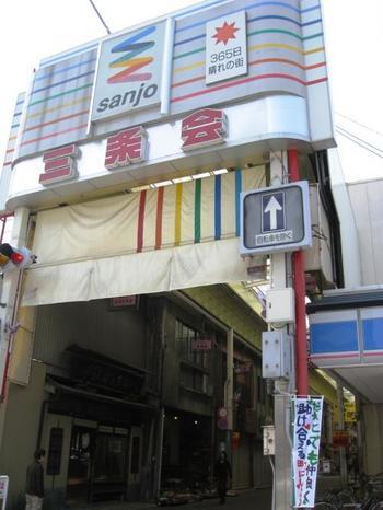 堀川通から千本通までの長いアーケードがある「三条会商店街」は、京都で一番の規模。京都の人たちの生活が垣間見えるお店がたくさんあります。
